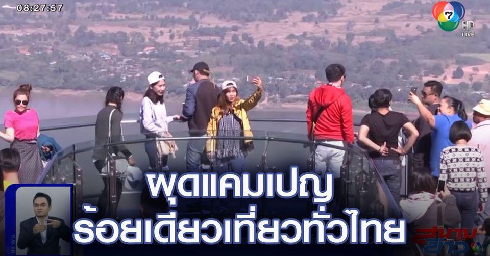 รัฐทุ่ม 116 ล้านบาท กระตุ้นท่องเที่ยว ผุดแคมเปญร้อยเดียวเที่ยวทั่วไทย