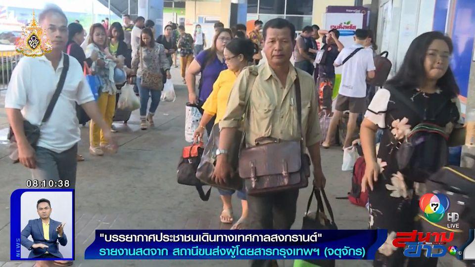 ขนส่งหมอชิตแน่น! ประชาชนทยอยเดินทางกลับภูมิลำเนา เทศกาลสงกรานต์ 2562