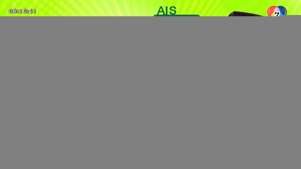 ประกาศรายชื่อผู้โชคดีจากกิจกรรมแจกโทรศัพท์มือถือ AIS SUPER SMART PLUS รุ่น T1