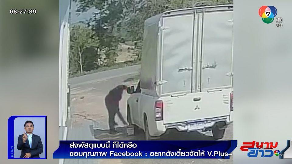 ภาพเป็นข่าว : โซเชียลจวก! คนส่งพัสดุโยนกล่องออกจากหน้าต่างรถ แบบนี้ก็ได้หรือ