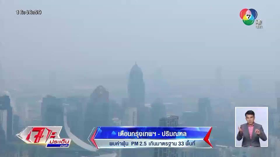 PM 2.5 พุ่งสูง 5 พื้นที่! เตือนกรุงเทพฯ-ปริมณฑล ฝุ่นละอองเกินมาตรฐาน