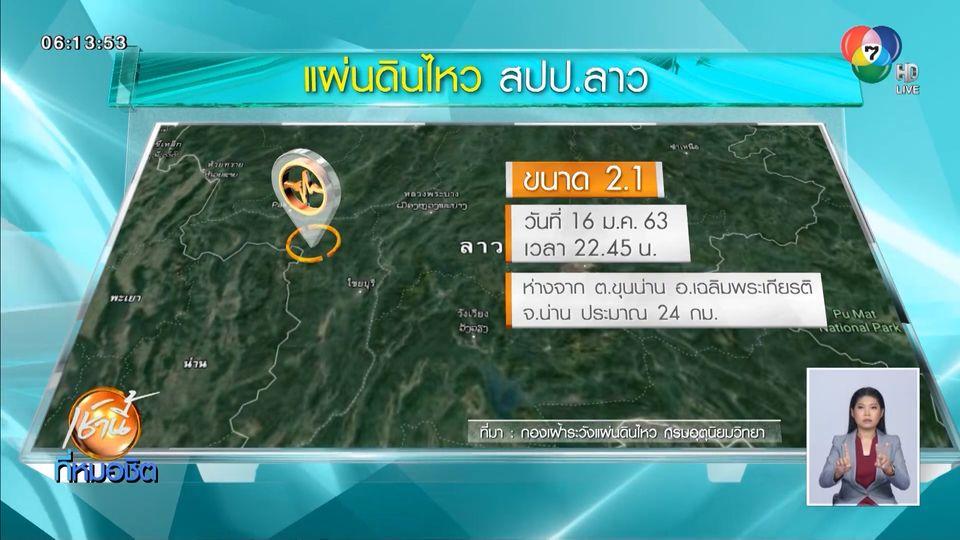 เกิดแผ่นดินไหวขนาดเล็ก ที่ สปป.ลาว และประเทศเมียนมา