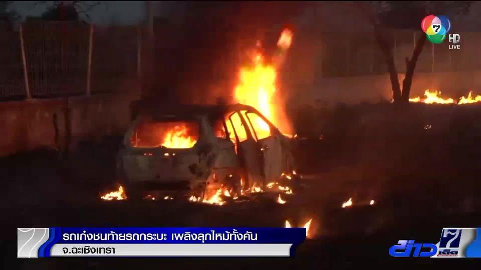รถเก๋งชนท้ายรถกระบะ เพลิงลุกไหม้ทั้งคัน จ.ฉะเชิงเทรา