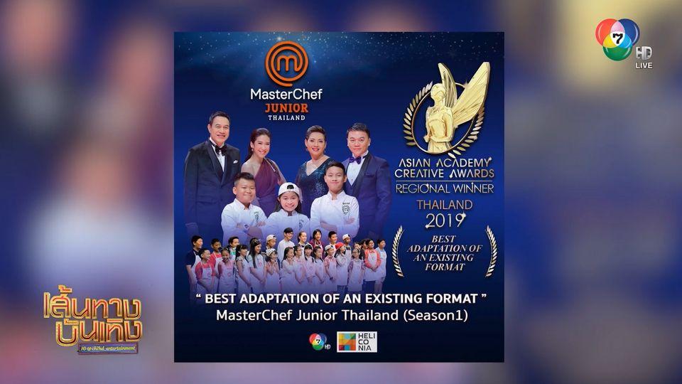 หนุ่ม กิติกร พูดถึง มาสเตอร์เชฟ จูเนียร์ ไทยแลนด์ ซีซัน 1 คว้ารางวัลจากเวที Asian Academy Creative Awards 2019