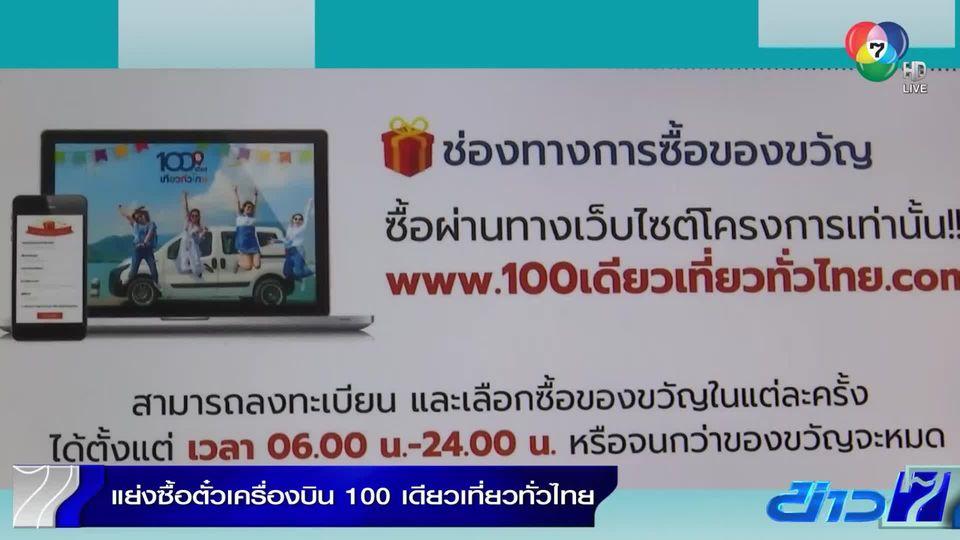 ประชาชนแย่งลงทะเบียน 100 เดียวเที่ยวทั่วไทย ใช้สิทธิ์ซื้อตั๋วเครื่องบินมากสุด