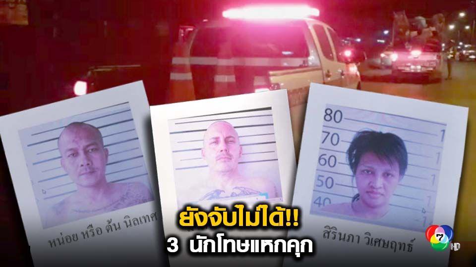 ตำรวจยืนยัน ยังจับ 3 นักโทษแหกคุกไม่ได้