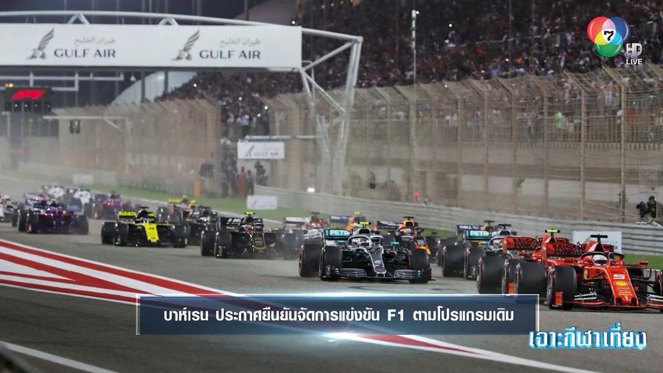 บาห์เรน ยืนยันจัดการแข่งขัน F1 ตามโปรแกรมเดิม โดยปิดสนามไม่ให้กองเชียร์เข้าชม