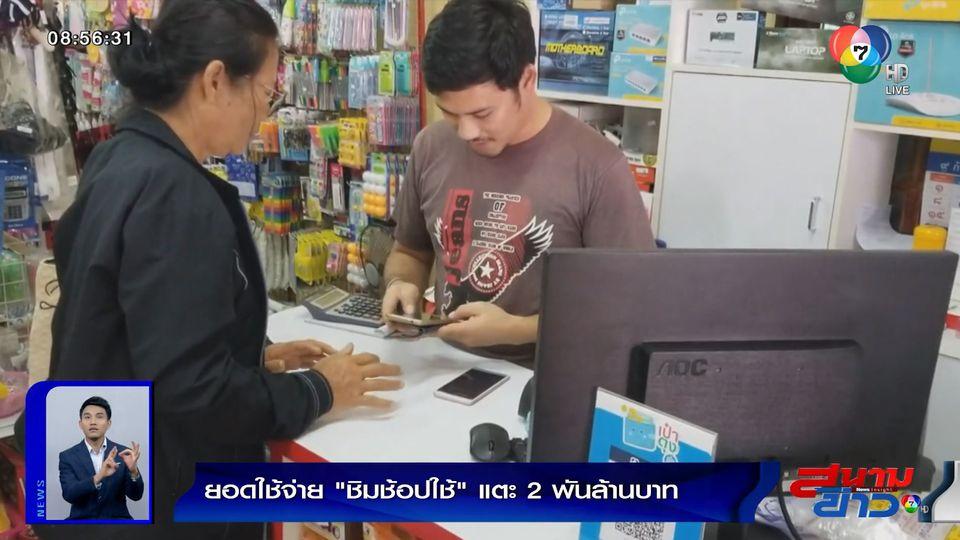 สั่งตรวจสอบ ร้านค้าฉวยโอกาสเปิดรับแอปฯ เป๋าตัง ผ่านสาขาที่ไม่ได้ลงทะเบียน