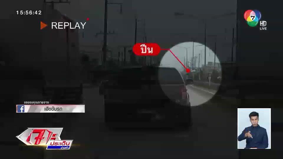 มอบตัวแล้ว! หนุ่มขับรถกระบะหัวร้อน ปาดหน้า โชว์ปืนกลางถนน รับรู้สึกผิด