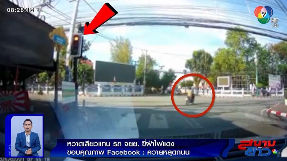 ภาพเป็นข่าว : หวานเสียวแทน รถ จยย.ขี่ฝ่าไฟแดง หวั่นเกิดอุบัติเหตุ