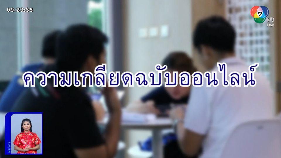 ความเกลียดฉบับออนไลน์ ตอน 1 - NEWSTER มหาวิทยาลัยหอการค้าไทย