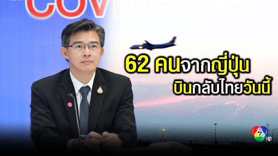ศบค.เผย 62 คนไทยจากญี่ปุ่นบินกลับวันนี้ลงเครื่องที่สุวรรณภูมิ