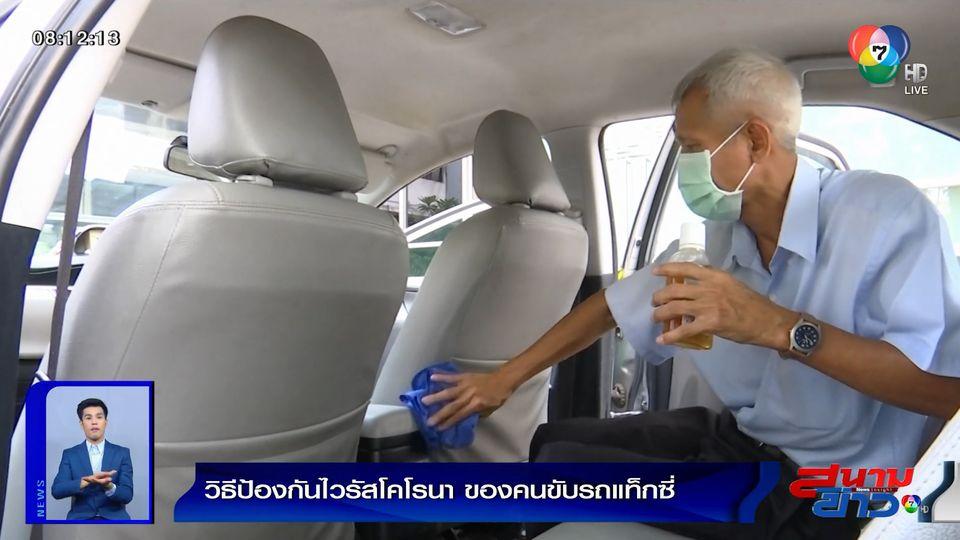 แพทย์แนะ! วิธีป้องกันไวรัสโคโรนาของคนขับแท็กซี่ หนึ่งในกลุ่มอาชีพเสี่ยง