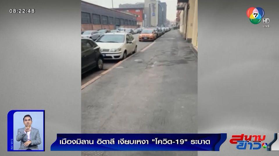 ภาพเป็นข่าว : เมืองมิลาน เงียบเหงาอย่างกับเมืองร้าง หลังโควิด-19 ระบาด