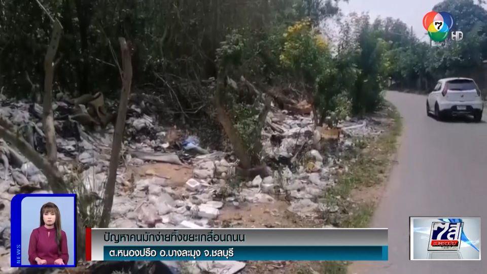 ชาวบ้านเมืองพัทยา เรียกร้องให้แก้ปัญหาขยะริมทาง - เร่งวางท่อระบายน้ำ หลังงานล่าช้า