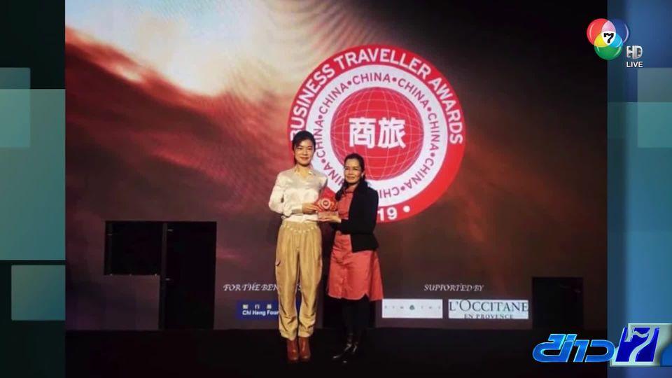 กทม.ได้รางวัลเมืองท่องเที่ยวระดับโลก ปี 2019 จากนิตยสารฉบับภาษาจีน