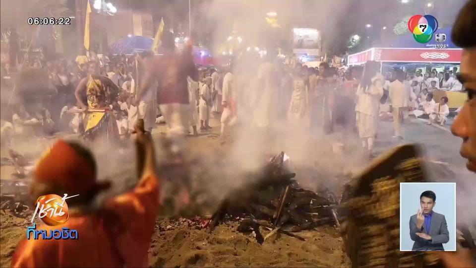 ศาลเจ้า จ.ตรัง จัดพิธีลุยไฟ ก่อนสิ้นสุดเทศกาลถือศีลกินเจ