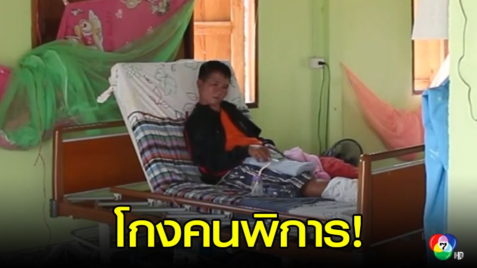 หญิงพิการ ถูกหนุ่มอาสาสมัครยื่นมือช่วยเปิดบัญชีรับบริจาค สุดท้ายโดนโกง