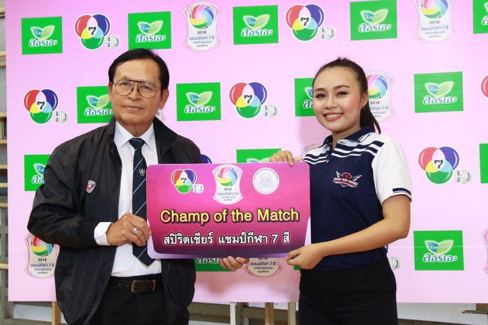 รายงานผลการแข่งขันแชมป์กีฬา 7 สี วอลเลย์บอลอุดมศึกษา 2018 ประจำวันพฤหัสบดีที่ 30 สิงหาคม 2561