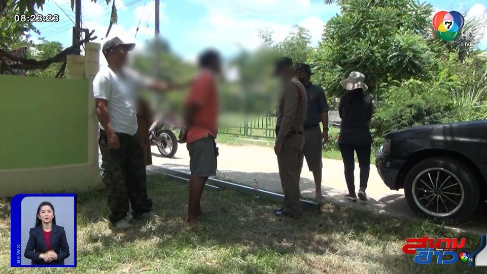 ยายเล่าทั้งน้ำตา แจ้งจับหลานชายทาสยาเสพติด คลุ้มคลั่งขู่ฆ่า อยู่อย่างหวาดระแวง