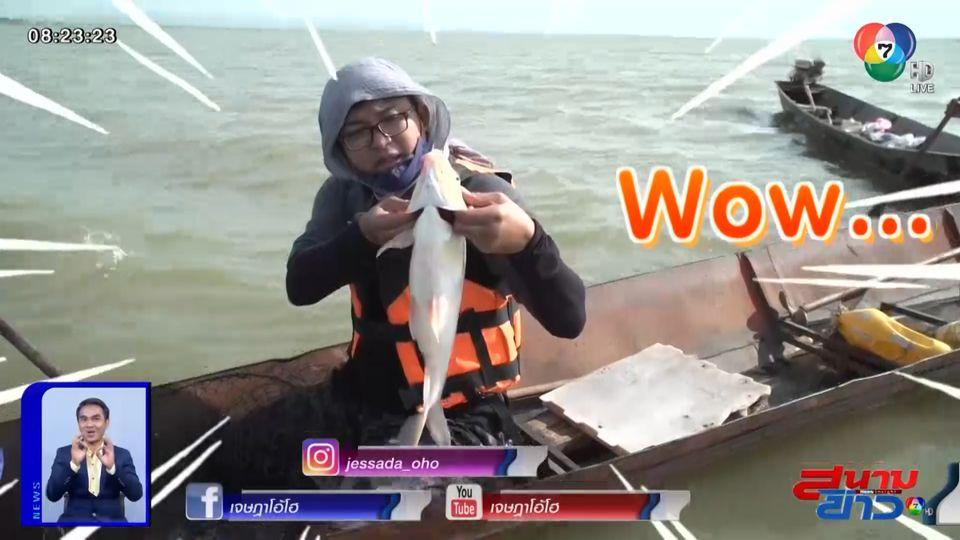 เจษฎาโอ้โฮ : ตกปลาค้าว-เขื่อนป่าสักฯ
