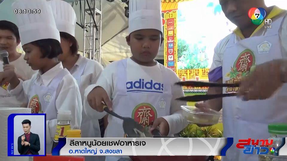 ภาพเป็นข่าว : ยกนิ้วให้! เชฟรุ่นจิ๋วแข่งขันทำอาหารเจ อ.หาดใหญ่. จ.สงขลา