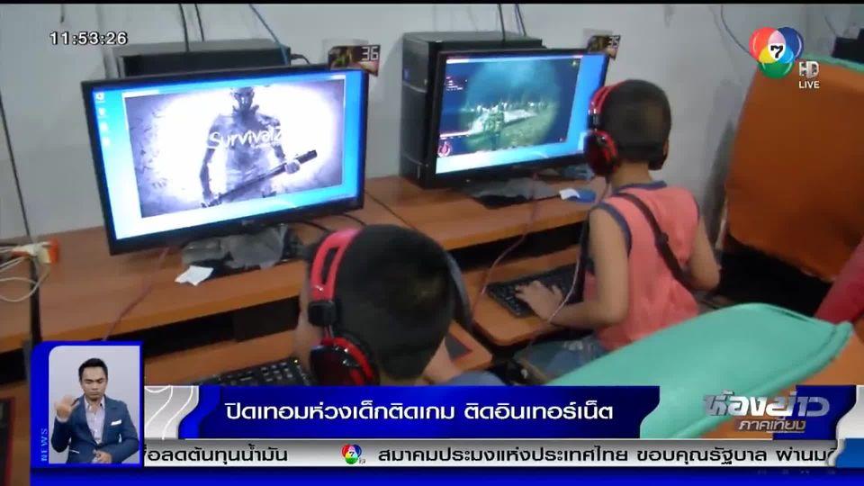 ปิดเทอมห่วงเด็กติดเกม-ติดเน็ต เผยเด็กเข้าถึงการพนันออนไลน์กว่า 3 ล้านคน
