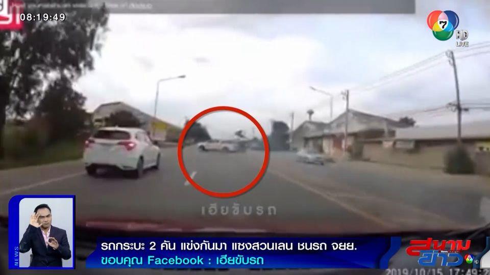 ภาพเป็นข่าว : รถกระบะ 2 คัน ซิ่งแข่งกันมา-แซงสวนเลน ชน จยย.เต็มๆ