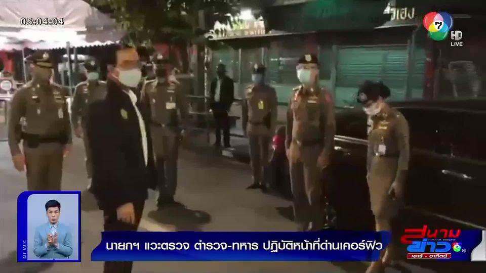 นายกฯ ลงพื้นที่แวะตรวจ ตำรวจ-ทหาร ปฏิบัติหน้าที่ด่านเคอร์ฟิว