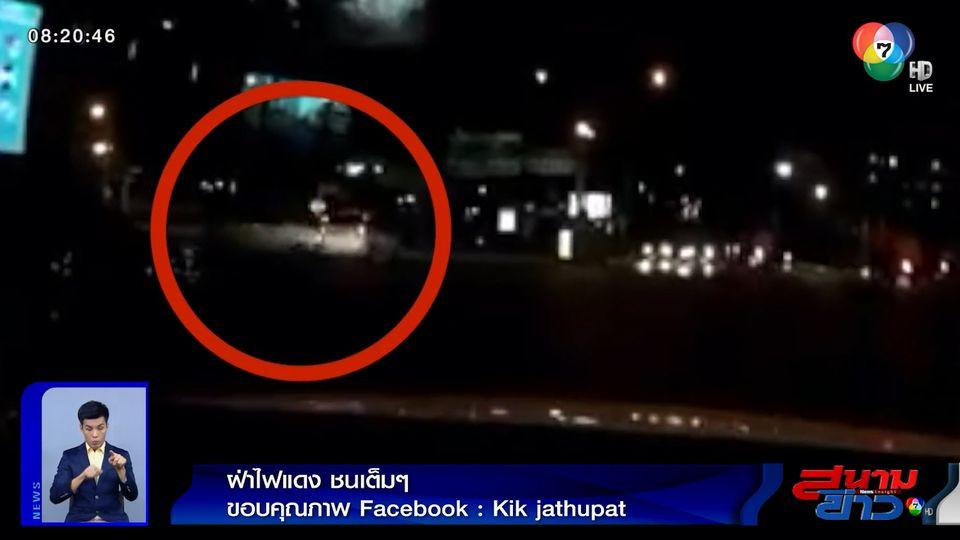 ภาพเป็นข่าว : อุทาหรณ์ รถตู้ขับรถฝ่าไฟแดง ชนเต็มๆ