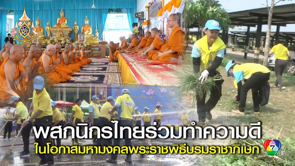 พสกนิกรไทยร่วมทำความดี ในโอกาสมหามงคลพระราชพิธีบรมราชาภิเษก