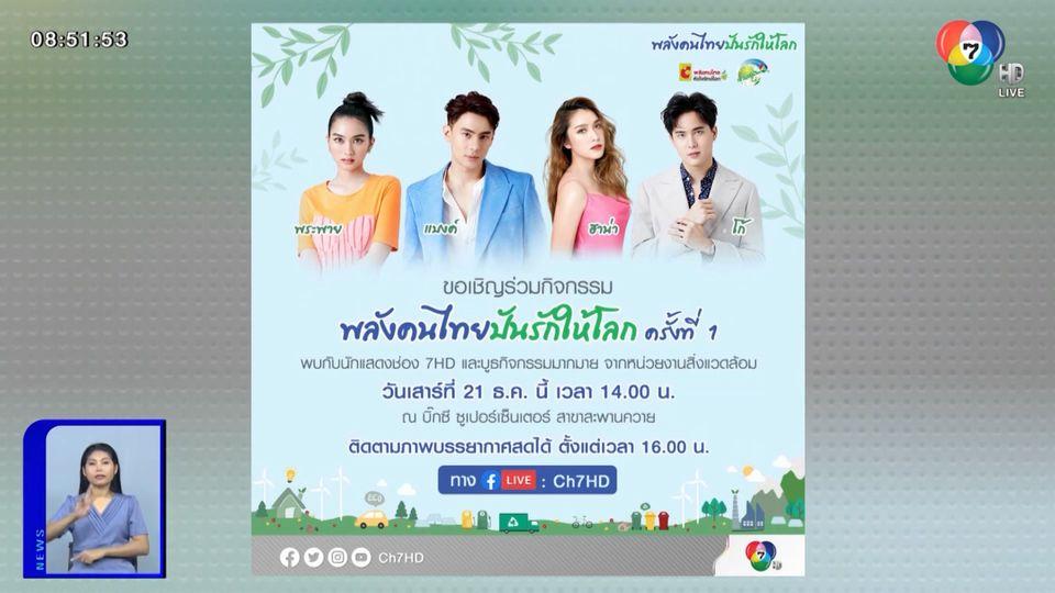 เชิญร่วมกิจกรรม พลังคนไทย ปันรักให้โลก ครั้งที่ 1 ณ บิ๊กซีสะพานควาย 21 ธ.ค.นี้