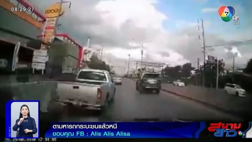 ภาพเป็นข่าว : นาทีระทึก! กระบะซิ่งชน จยย. ก่อนขับหนี วอนชาวเน็ตช่วยตามตัว