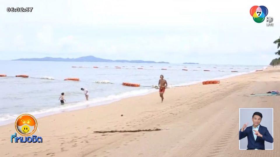 เปิดแล้ว หาดบางแสน-พัทยา ให้ นทท.ลงเล่นน้ำได้ ยังไม่มีเตียงผ้าใบ