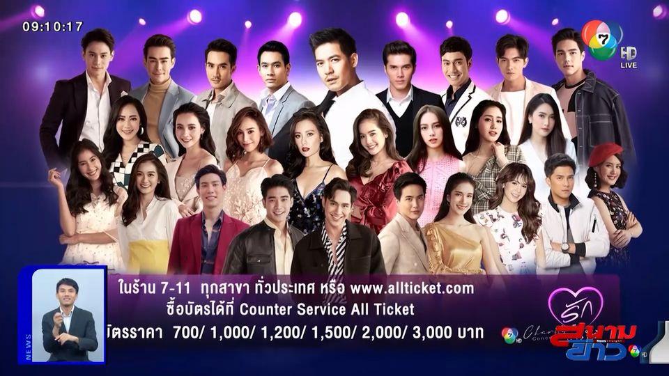7HD Charity Concert รักคือการให้ การรวมตัวครั้งสำคัญของนักแสดงช่อง 7HD และแขกรับเชิญสุดพิเศษ : สนามข่าวบันเทิง
