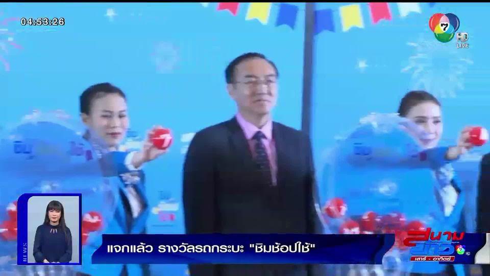 แจกแล้ว!! ธนาคารกรุงไทย เผยผู้ได้รับสิทธิ์ รางวัลรถกระบะ ชิมช้อปใช้