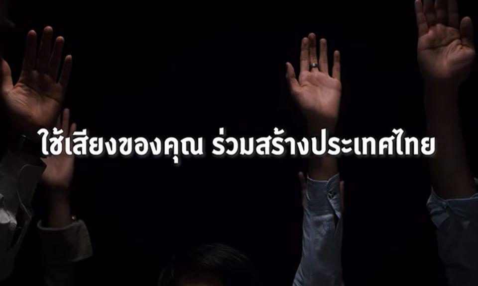 ใช้เสียงของคุณ ร่วมสร้างประเทศไทย
