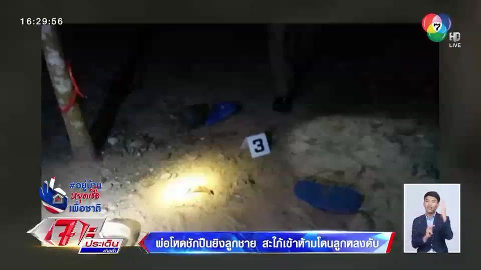 พ่อปืนโหด! ชักลูกซองสั้นยิงลูกชาย สะใภ้เข้าห้ามโดนลูกหลงเสียชีวิต