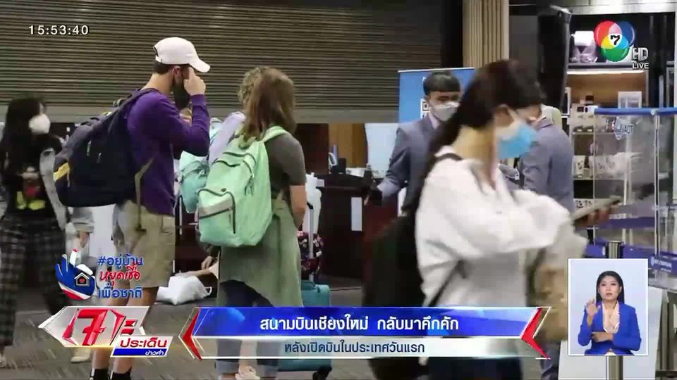 สนามบินเชียงใหม่ กลับมาคึกคักอีกครั้ง หลังเปิดบินในประเทศวันแรก
