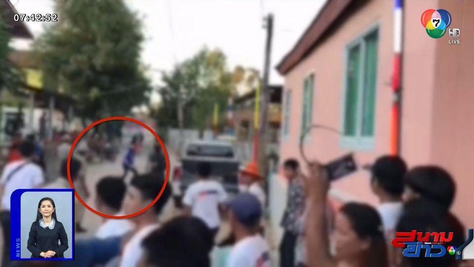 ล่าคนยิงปืนขึ้นฟ้า หลังเปิดฉากปะทะทะเลาะกันในงานเลี้ยงอุปสมบท จ.ร้อยเอ็ด