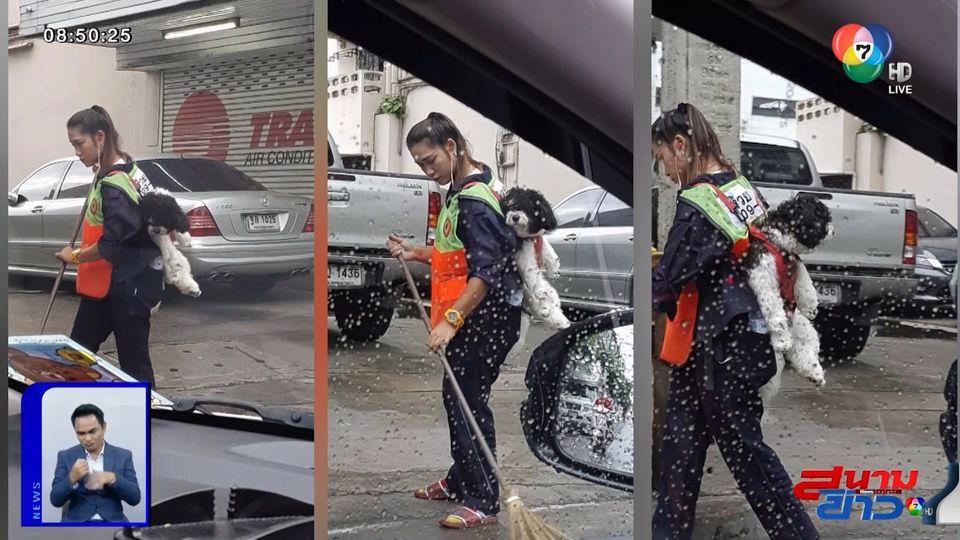 ภาพเป็นข่าว : ไปไหนไปด้วยกัน! พนักงานกวาดถนนพาสุนัขมาทำงานด้วย สะพายห้อยหลังไม่ห่าง