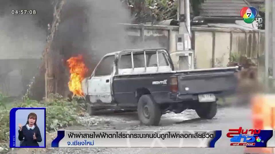 อุบัติเหตุสลด ฟ้าผ่าสายไฟฟ้าตกใส่รถกระบะ คนขับถูกไฟคลอกเสียชีวิต