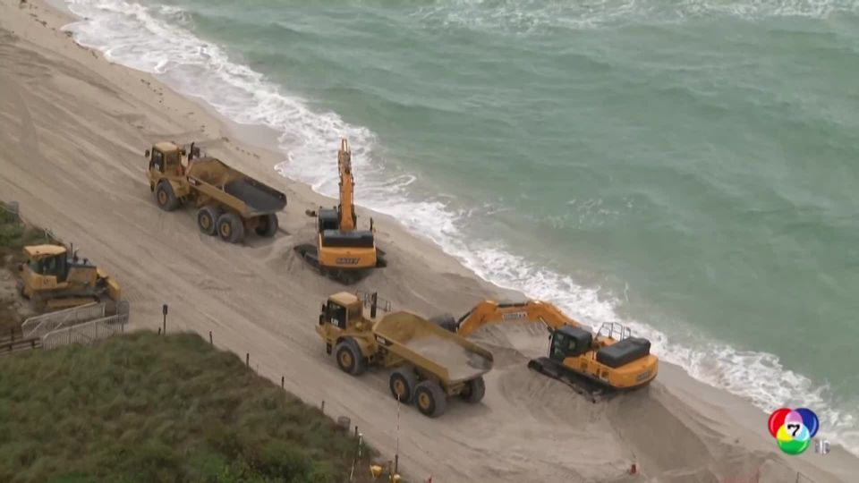 สหรัฐฯ ถมทรายหาดไมอามี แก้ปัญหาการกัดเซาะ