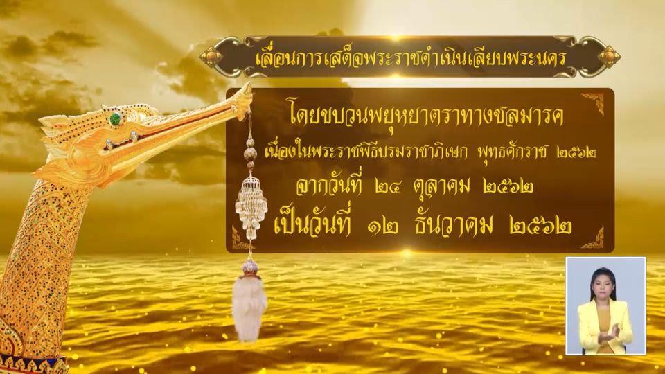 โปรดเกล้าฯ เลื่อนขบวนพยุหยาตราทางชลมารค เป็นวันที่ ๑๒ ธันวาคม ๒๕๖๒