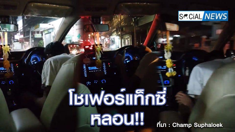 หนุ่มเผยคลิปนั่งแท็กซี่กลางดึก เจอโชเฟอร์หลอนนั่งโยกไปมา-ท่องประโยคซ้ำๆตลอดทาง
