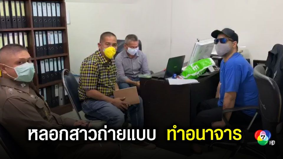 รวบครูสอนดนตรี หลอกสาวถ่ายแบบก่อนทำอนาจาร