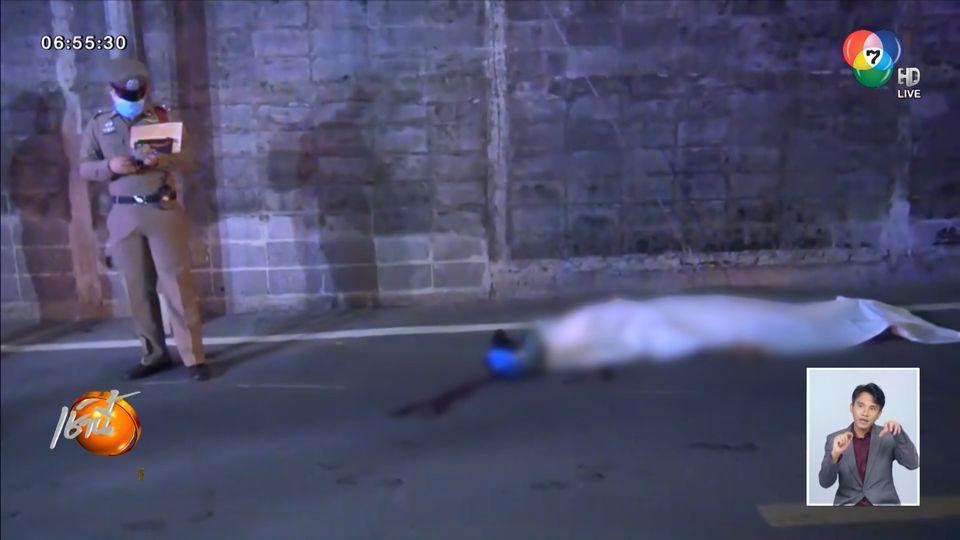 สลด หนุ่มกลัวถูกจับเคอร์ฟิว รีบบิด จยย. รถแหกโค้งชนเสาไฟฟ้าดับ