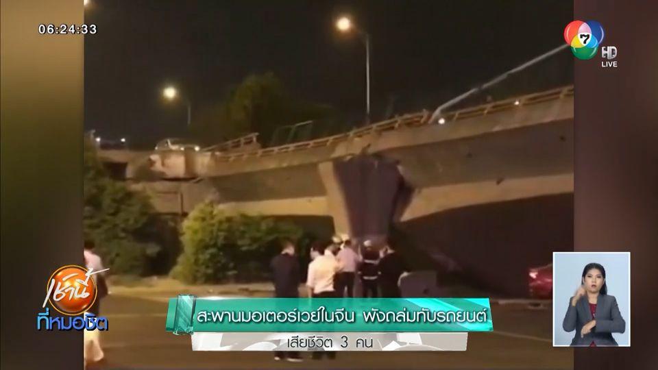 นาทีสะพานมอเตอร์เวย์ในจีน พังถล่มทับรถยนต์ช่วงชั่วโมงเร่งด่วน เสียชีวิต 3 คน