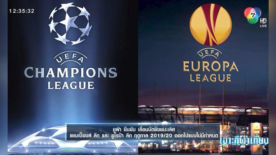 ยูฟ่า เลื่อนนัดชิง แชมเปี้ยนส์ ลีก-ยูโรป้า ลีก 2019/20 อย่างไม่มีกำหนด