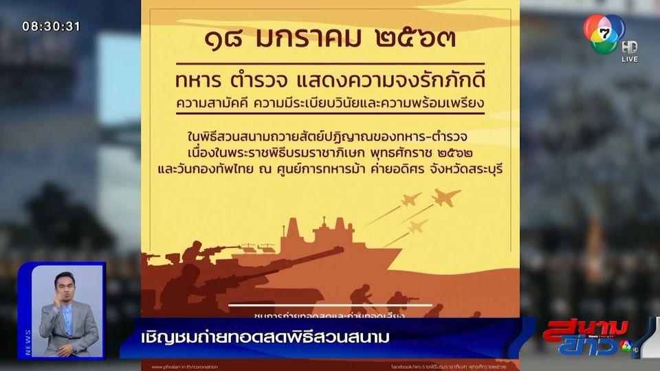 ภาพเป็นข่าว : เชิญชมถ่ายทอดสดพิธีสวนสนามวันกองทัพไทย 15.50 น.พรุ่งนี้